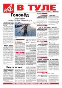 АиФ-Тула