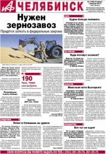 «АиФ-Челябинск»