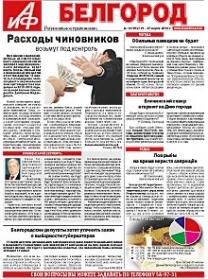 АиФ Белгород