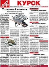 АиФ Курск