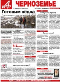 АиФ Черноземье