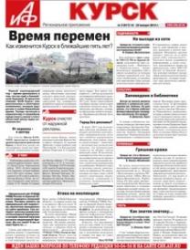 АиФ-Курск