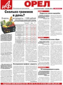 АиФ-Орёл