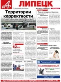 АиФ-Липецк