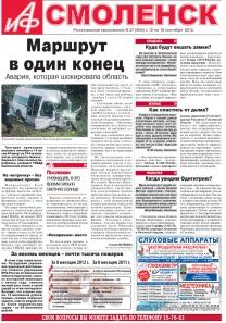 АиФ - Смоленск