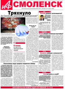 АиФ-Смоленск