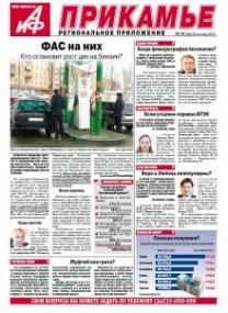 АиФ-Прикамье