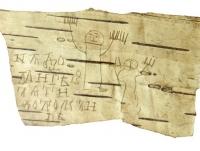 Грамота № 202, содержащая уроки каллиграфии и рисунки мальчика по имени Онфим.