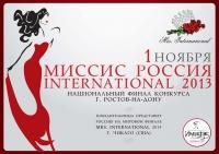 В Ростове выбрали победительницу конкурса красоты «Прима Дона 2013».