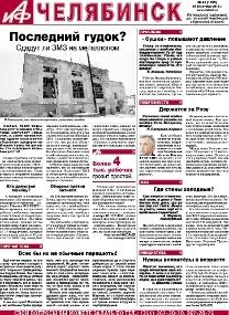 Свежий номер «АиФ - Челябинск»