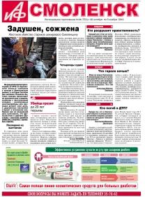 Аргументы и Факты-Смоленск
