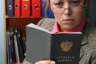 Южноуральские чиновники заявляют, что сокращения не приведут к безработице