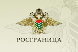 Южноуральцу грозит тюремный срок за нелегальное пересечение границы РФ