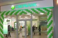 Новый номер Сбербанка открылся в Омске.