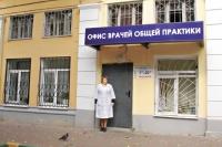 Офис врачей общей практики.