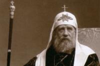 Патриарх Московский и всея Руси Тихон.