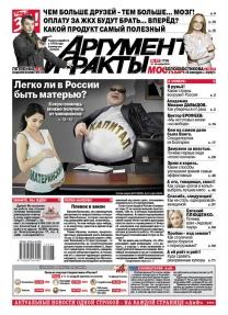 Легко ли в России быть матерью?