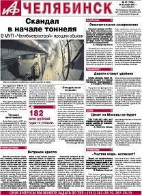 «АиФ - Челябинск»