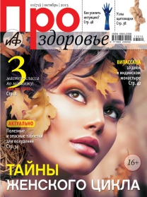 АиФ ПРО Здоровье - октябрь 2013