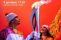 Олимпийский огонь прибудет в Омск 9 декабря.