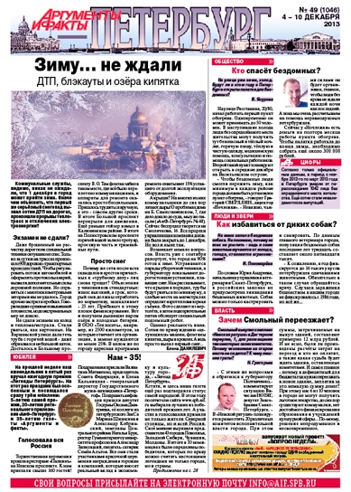Газета Аргументы и Факты Москва в интернете читать газету