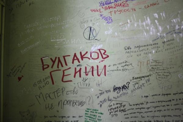 Стены в подъезде и дома № 10, где находится «нехорошая квартира» регулярно пополняются мнениями посетителей музея.