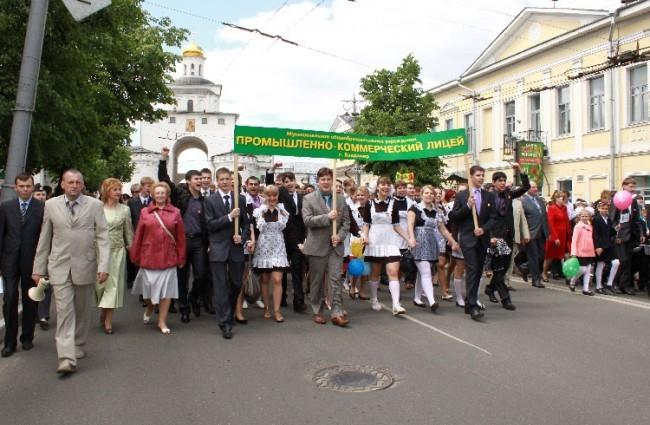 Владимирские выпускники и их родители совершили традиционное шествие по центру города - от Золотых Ворот до Соборной площади.