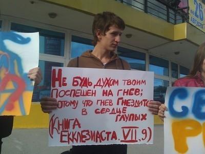 Несколько десятков жителей Новосибирска вышло на пикет в защиту Pussy Riot