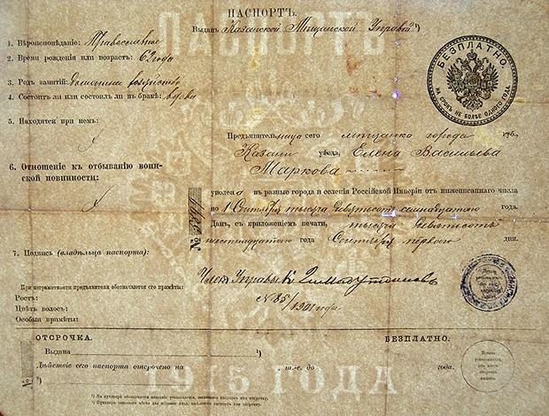 Временный паспорт Российской империи, выданный в 1916 году