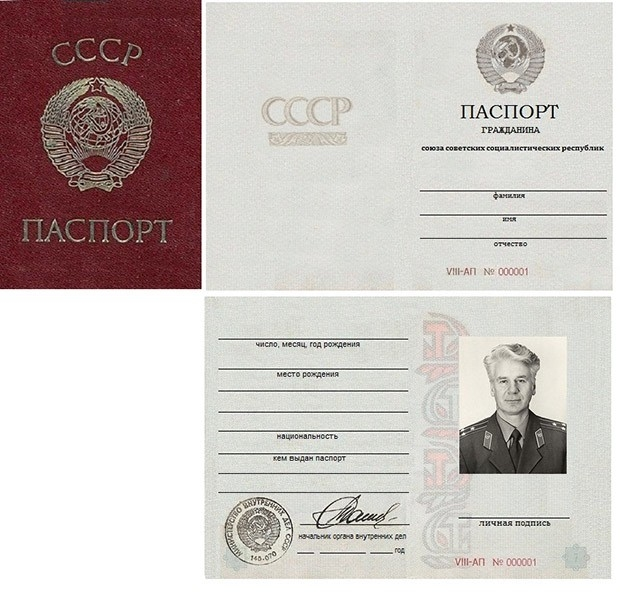 Паспорт гражданина СССР.  Бланк документа утвержден Постановлением Совмина СССР от 28 августа 1974 года