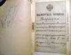 Бессрочная паспортная книжка Российской империи, выданная в 1910 году