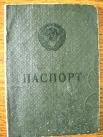 Обложка Советского паспорта образца 1953 года