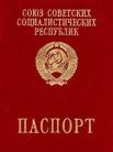 Обложка Советского загранпаспорта образца 1991 года
