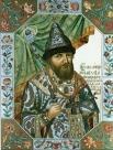 Алексей I Михайлович. Сын Федора Михайловича. За отсутствие больших потрясений в стране в годы его правления был назван Тишайшим. Годы жизни: 1629 – 1676 (46 лет). Годы правления: 1645 – 1676.