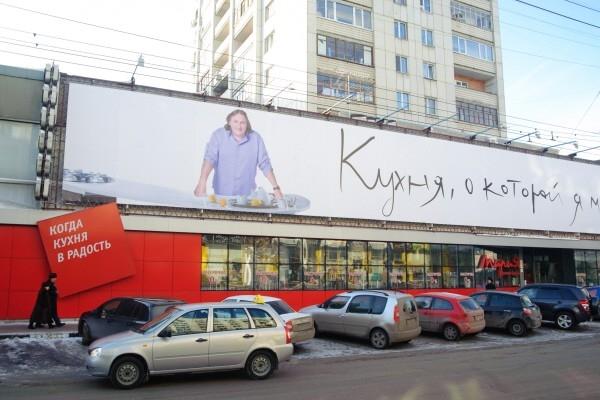 Рекламный плакат компании-производителя кухонной мебели с актером Жераром Депардье в Саратове.
