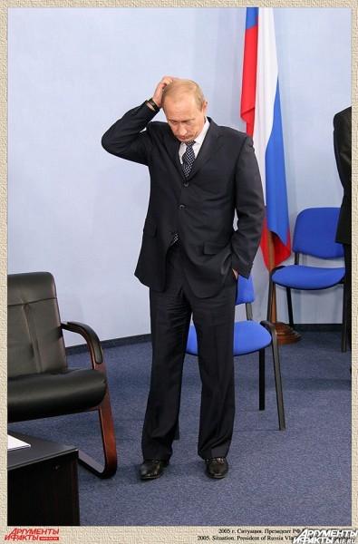2005 г. Ситуация. Президент В.Путин в Шанхае