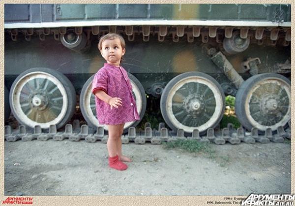 1996 г. Буденновск. Детство под защитой брони