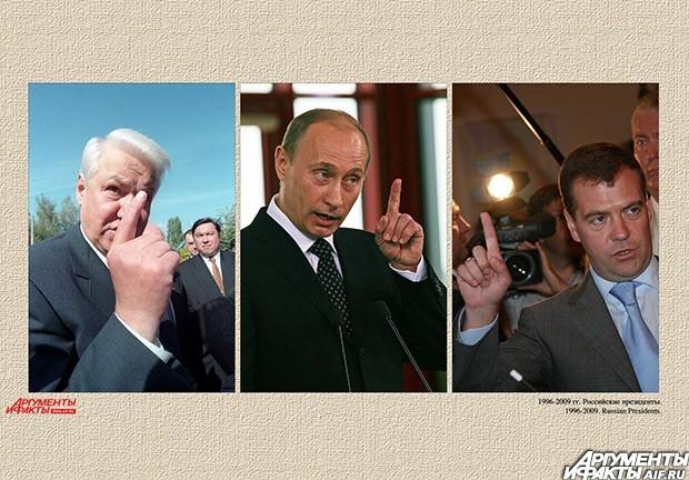 1996-2009 г.г. Российские президенты