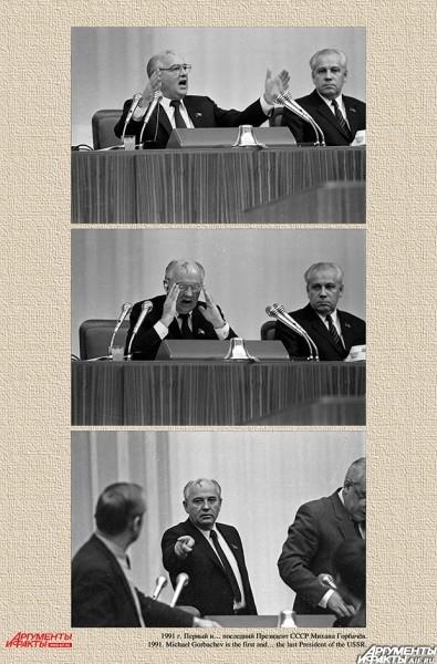 1991 г. Первый и... последний Президент СССР Михаил Горбачев