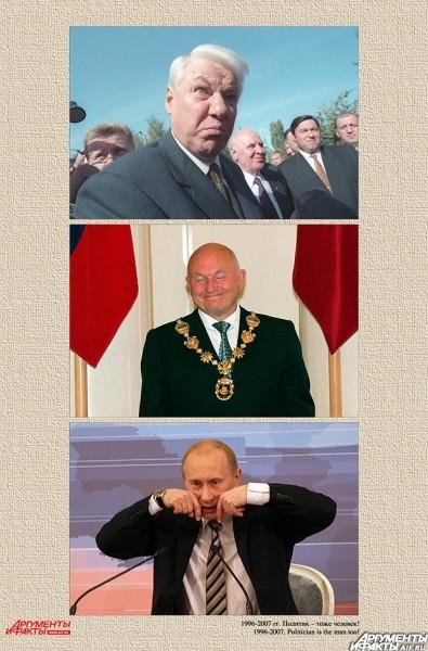 1996 - 2007 г. Политик - тоже человек!