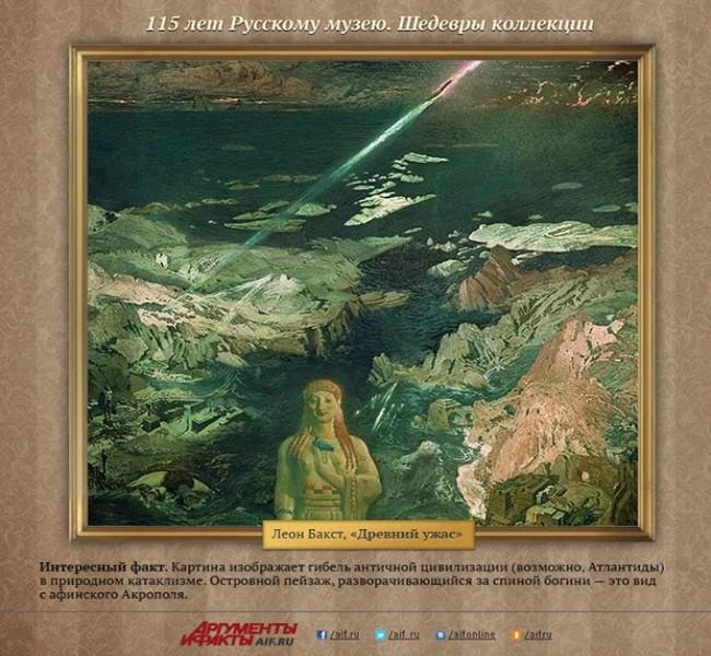 Леон Бакст, «Древний ужас» <br>Интересный факт. Картина изображает гибель античной цивилизации (возможно, Атлантиды) в природном катаклизме. Островной пейзаж, разворачивающийся за спиной богини — это вид с афинского Акрополя