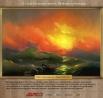 Иван Айвазовский, «Девятый вал»<br> Интересный факт. Эту картину очень любят в Японии, в городе Кобэ, куда она приезжала с выставкой Русского музея. В Кобэ в 1995 году было страшное землетрясение, которое привело к разрушениям и гибели людей. Во всей кар