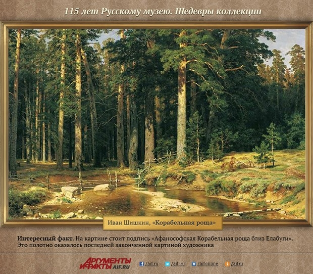 Иван Шишкин, «Корабельная роща» <br>Интересный факт. На картине стоит подпись «Афанософская Корабельная роща близ Елабуги». Это полотно оказалось последней законченной картиной художника