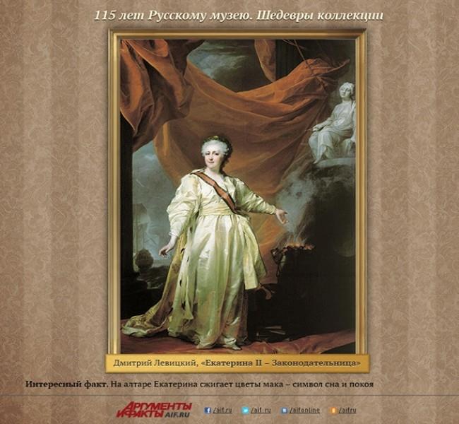 Дмитрий Левицкий, «Екатерина II – Законодательница»<br> Интересный факт. На алтаре Екатерина сжигает цветы мака – символ сна и покоя