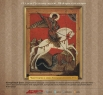 Чудо Георгия о змие, Новгородская школа, XV в.<br> Интересный факт. Снаряжение лошади и всадника на иконе прописано очень реалистично – почти все соответствует тем предметам, которыми пользовались всадники средневекового Новгорода