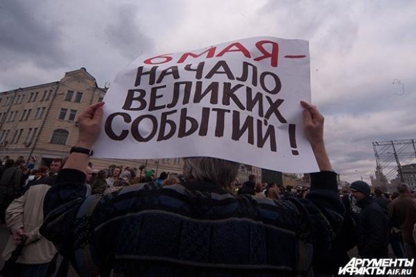 Год назад, 6 мая 2012 года перед инаугурацией президента РФ Владимира Путина в Москве проходила оппозиционная акция «Марш миллионов», которая вылилась в массовые беспорядки. Тогда были задержаны более 400 демонстрантов, в отношении 30 человек было возбужд