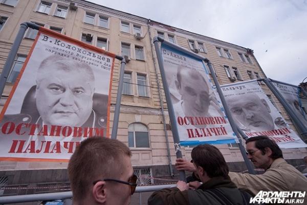 Демонстранты держат плакаты с фотографиями следователей, судей, сотрудников центра «Э», причастных к расследованию «болотного дела».