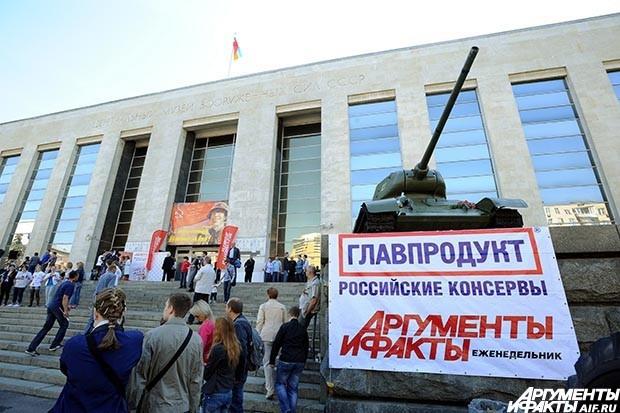 Мероприятие состоялось на площади у Центрального музея вооружённых сил РФ