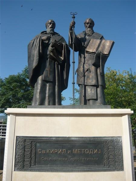 Памятник Кириллу и Мефодию у Каменного моста в Скопье, Македония.