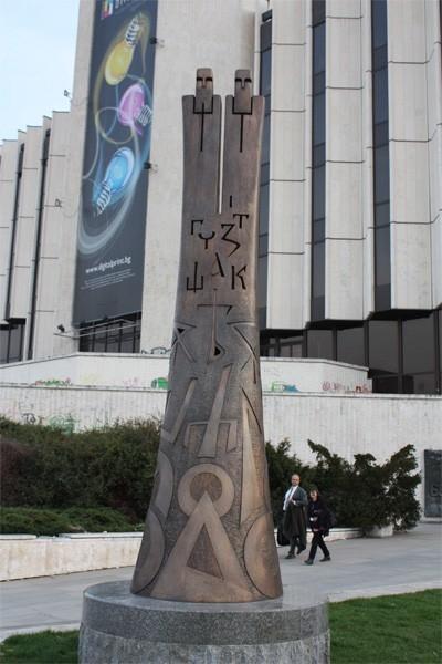 Монумент в честь Кирилла и Мефодия, установленный перед зданием Национального дворца культуры в городе София, Болгария.